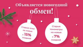 Объявляется новогодний обмен!