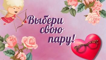 Выбери себе пару ко Дню святого Валентина!