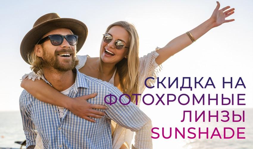Скидка на фотохромные линзы SunShade