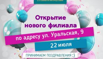 ОТКРЫТИЕ МАГАЗИНА НА УРАЛЬСКОЙ, 9!
