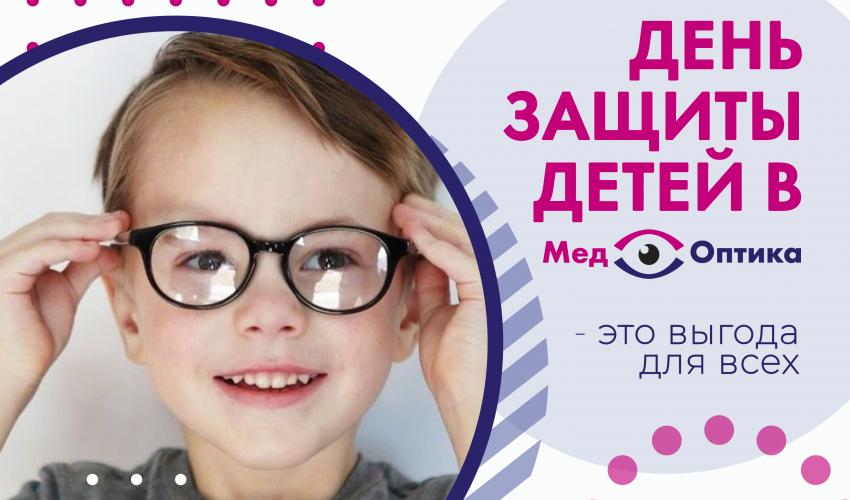 День защиты детей в МедОптика