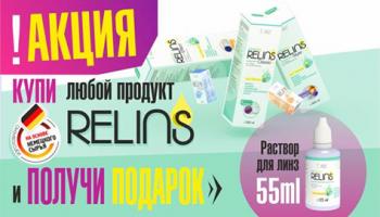 Раствор Relins 55 мл в ПОДАРОК!