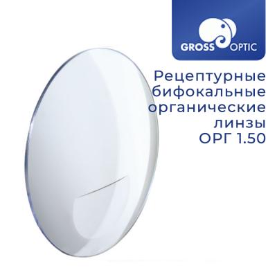 Рецептурная бифокальная линза ОРГ 1.50 GrossOptic (Сербия)
