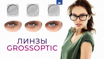 Линзы GrossOptic