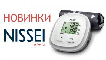 Новые тонометры NISSEI