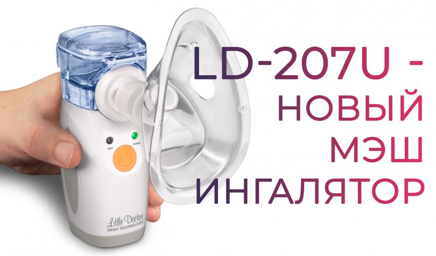 Новый мэш-ингалятор Little Doctor LD-207U!