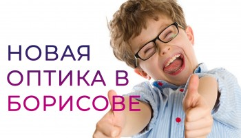 Новая оптика в Борисове