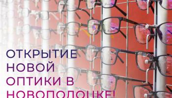 Открытие оптики в Новополоцке!