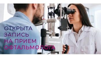 Открыта запись на прием врача-офтальмолога!