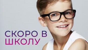Идем в школу с новыми очками!