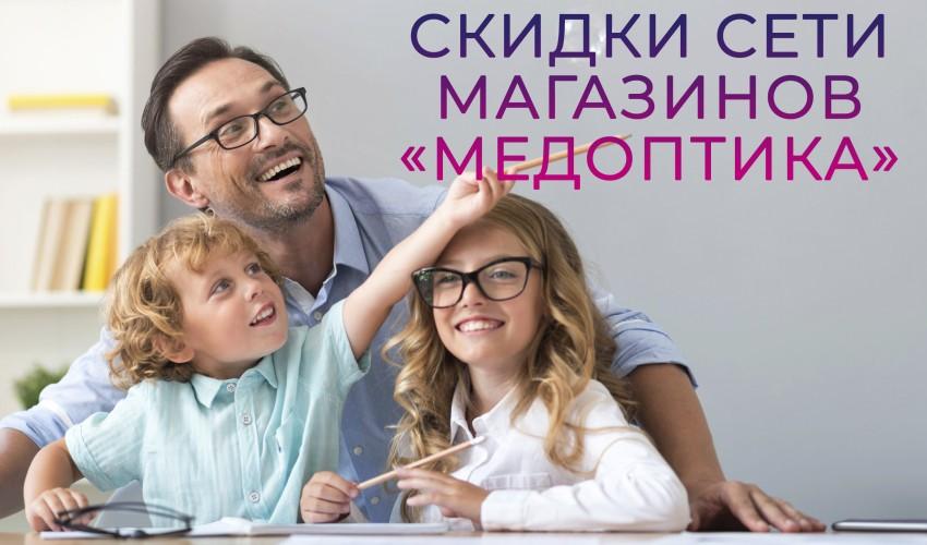 """Акции в сети магазинов """"МедОптика"""""""