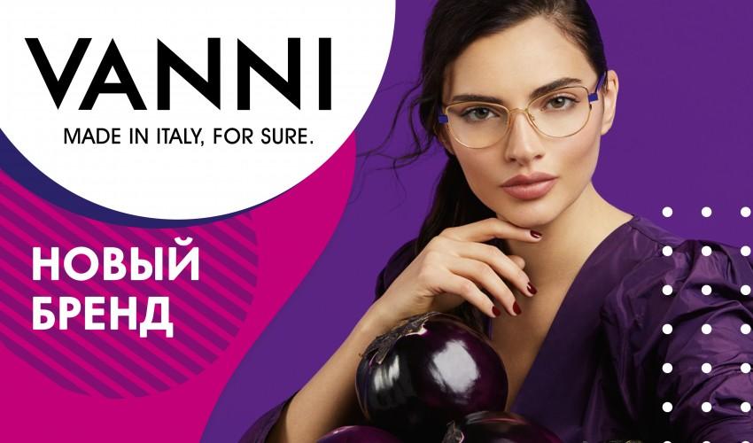 Vanni: стиль и цвет на каждый день