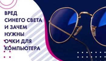 Компьютерные очки и защита от вредного синего света